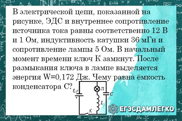 чему равна ёмкость конденсатора