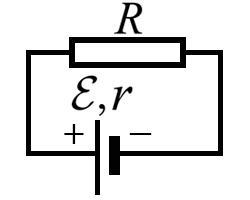 Источник тока с ЭДС E и внутренним сопротивлением r сначала был замкнут на внешнее сопротивление R. Затем внешнее сопротивление увеличили. Как при этом изменятся сила тока в цепи и напряжение на внешнем сопротивлении
