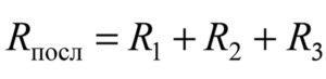Участок цепи состоит из трех последовательно соединенных резисторов, сопротивления которых равны 10 Ом, 20 Ом и 30 Ом. Каким должно быть сопротивление четвертого резистора, добавленного в этот участок последовательно к первым трем, чтобы суммарное сопротивление участка увеличилось в 2 раза
