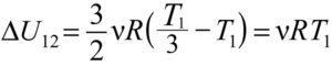 Одноатомный идеальный газ в количестве 1 моль сначала охладили, а затем нагрели до первоначальной температуры 300 К, увеличив объем газа в 3 раза. Какое количество теплоты отдал газ на участке 1–2