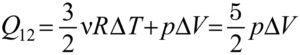 Объём идеального одноатомного газа при постоянном давлении 1,6·10^5Па увеличился на 0,3 м3. Какое количество теплоты было передано газу в этом процессе