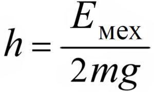 Шарик массой 0,4 кг на длинной лёгкой нерастяжимой нити совершает колебания. Максимальная кинетическая энергия шарика равна 0,2 Дж. На какой высоте относительно положения равновесия кинетическая энергия шарика равна его потенциальной энергии? Сопротивлением воздуха можно пренебречь
