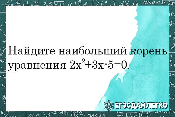 наибольший корень уравнения