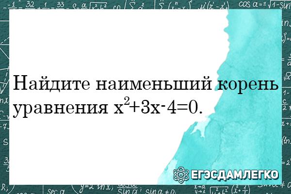 наименьший корень уравнения
